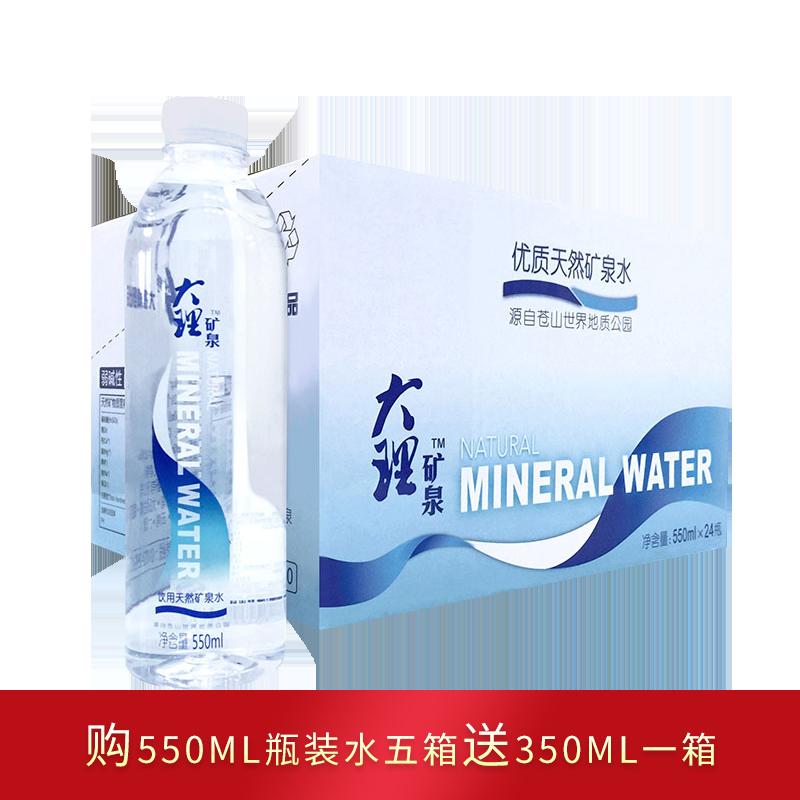 大理矿泉550ML*24瓶/箱 购5箱550ML装,送1箱350ML弱碱性小分子水
