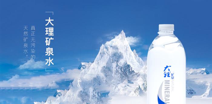 大理矿泉:顶级水源 成就顶级品质