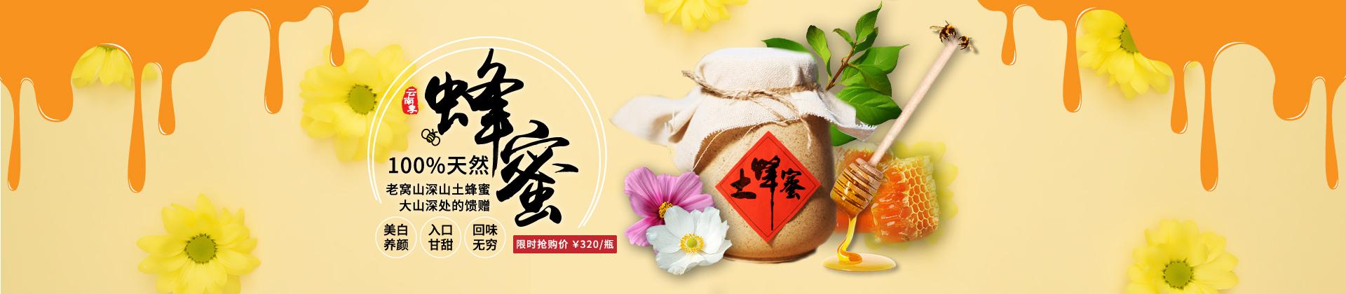 云南季蜂蜜
