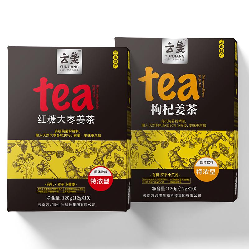 云姜特浓红糖枸杞姜茶12g*10袋/盒