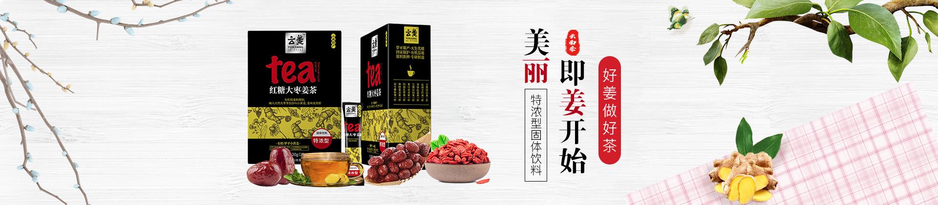 红糖大枣姜茶