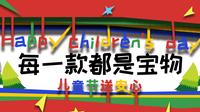 甄选每一件宝物 送给儿童节的你