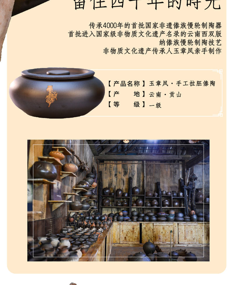 傣陶详情页_02