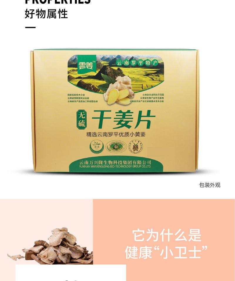 小黄姜干姜片_04