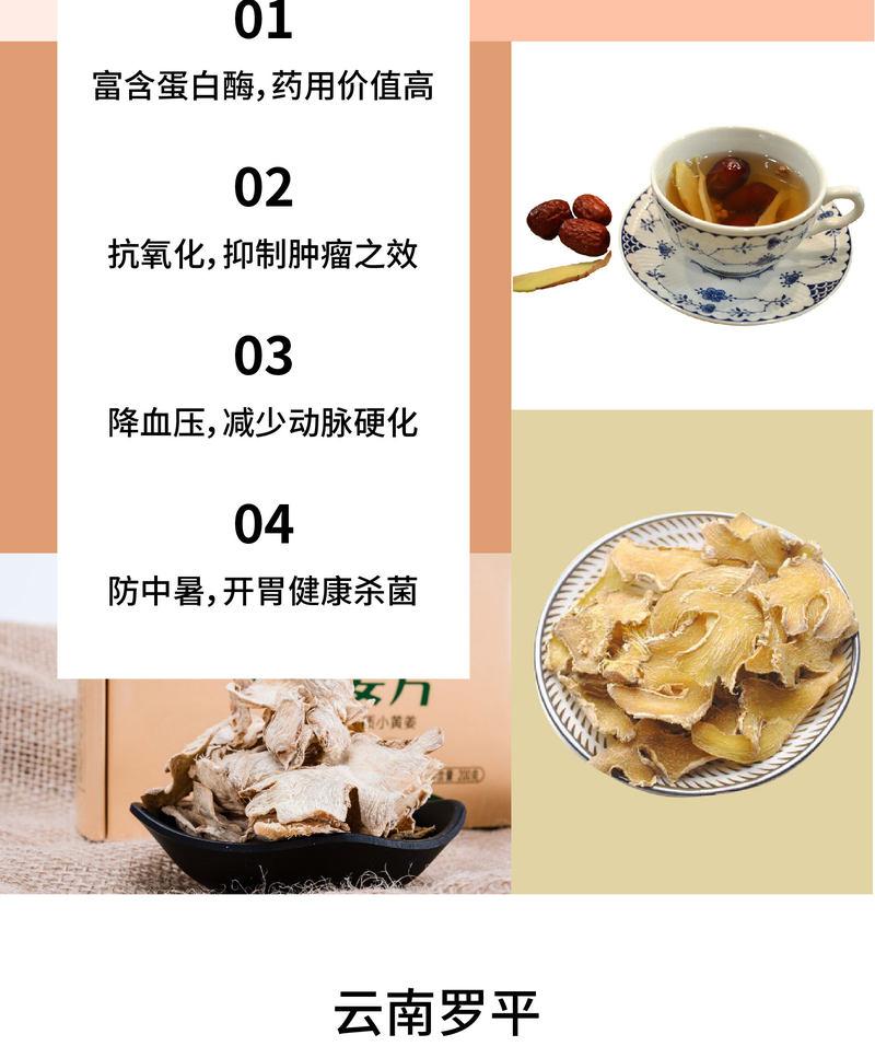 小黄姜干姜片_05