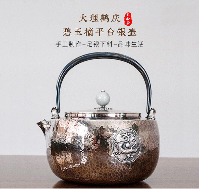 碧玉摘平台银壶_01