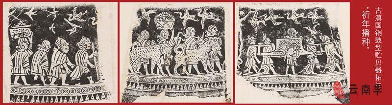 古滇国铜鼓型贮贝器拓片祈福播种-综合