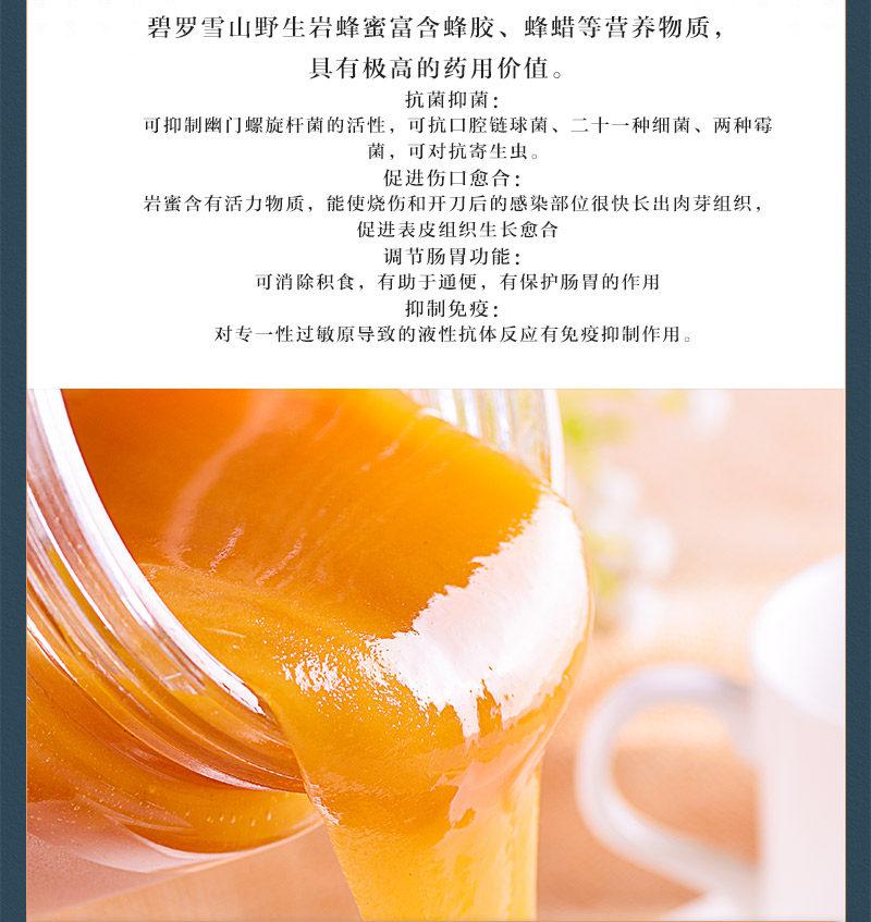 碧罗雪山野生岩蜂蜜_07