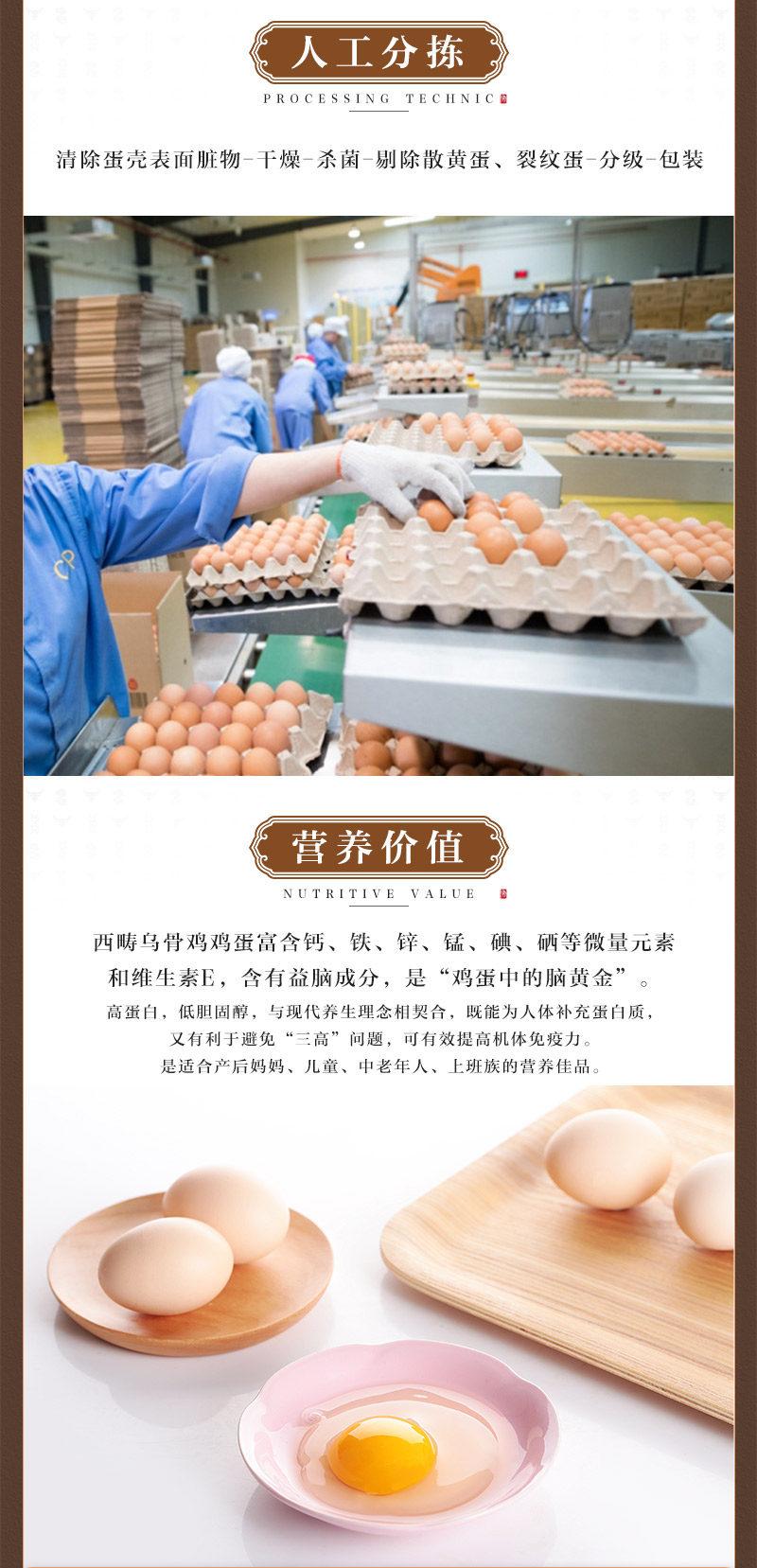 西畴乌骨鸡蛋_05