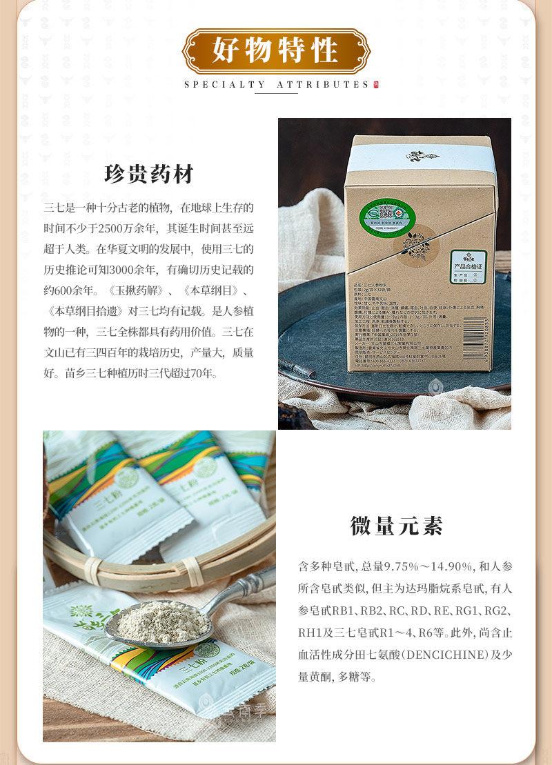 三七粉-便携装2g-32袋盒(生)_03