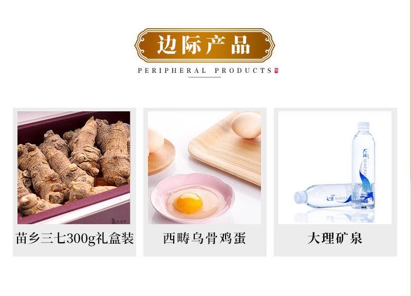 苗乡三七有机粉120G瓶精装(熟)_09