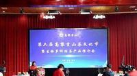 高黎贡山第六届茶文化节暨生物多样性茶产品推介会举行