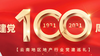 中国共产党百年华诞 云南地产行业党建巡礼